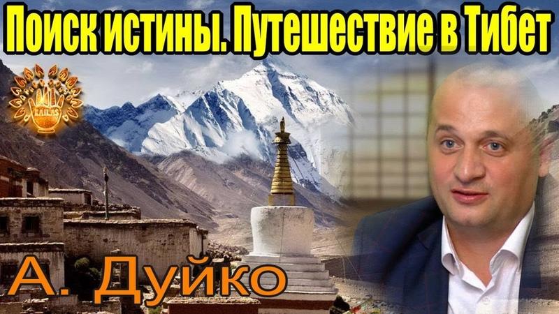 Поиск истины. Медитации в горах Тибета Андрей Дуйко Школа Кайлас