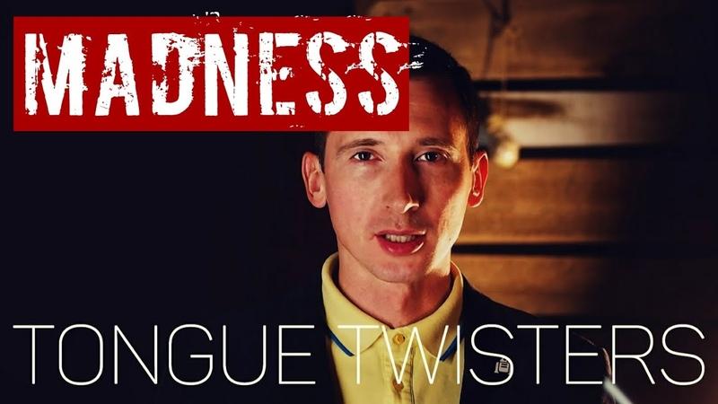 English MADNESS. День 16. Hardest Tongue twisters. Егор Москвин. Самые скороговорки.