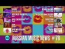 78 Russian Music News - 10 Новых песен 2018 г