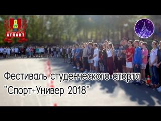 """Фестиваль студенческого спорта """"Спорт+Универ 2018"""""""