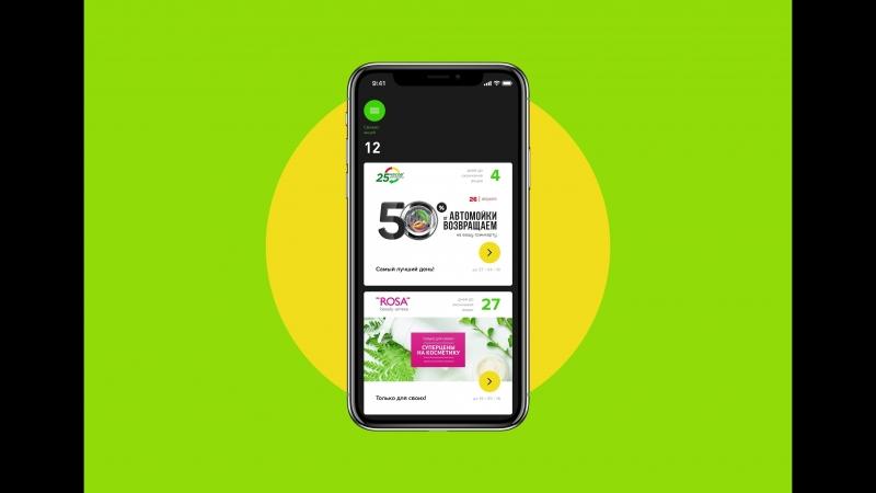 Мобильное приложение Гринкарта!
