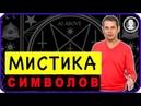 👆 👇 ☝️ПОДСЛУШАЛИ / ПОДСМОТРЕЛИ, только не говорите Жене Евгений Спирица Мистика Символов-тренинг