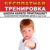 Карате для детей в Тюмени