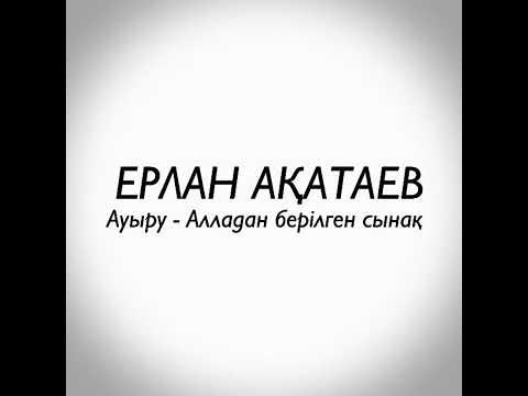 Ерлан Ақатаев-Ауру Аллахтан келген сынақ.