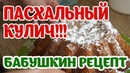 Рецепт Пасхи Готовим Пасхальный Кулич по бабушкиному рецепту