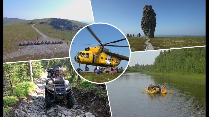 На квадроциклах и вертолете на Перевал Дятлова, Маньпупунёр, Отортен, сплав, в гости к манси. Квадроэкспедиция ATV Dyatlov Pass.