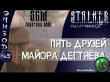 👍 Пять друзей майора Дегтярева [#Stalker CoP, season 1, episode 5] [Sigerous Mod]