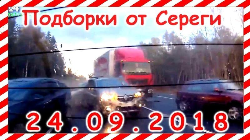 24 09 2018 Видео аварии дтп автомобилей и мото снятых на видеорегистратор Car Crash Compilation may группа avtoo