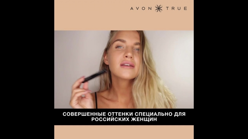Avon True _ Маскирующий карандаш _ Tutorial