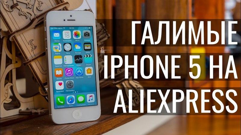 Apple iPhone 5 REFURBISHED с AliExpress - спор с продавцом, дерьмовый экран и дохлая батарея.