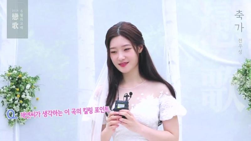 80608 Chaeyeon for Jeon Woosung - Serenades MV BTS interview