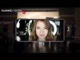 Huawei P20 Pro. Функция 3D моделирования лица при портретной съемке