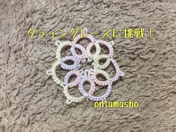 【Tatting Lace】タティングレース初挑戦!
