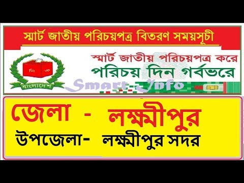 Smart card nid bd Distribution schedules national id card collection lakshmipur