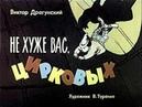 Не хуже вас, цирковых! Виктор Драгунский (диафильм озвученный) 1968 г.