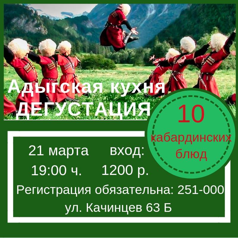 Афиша Волгоград Адыгская кухня