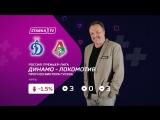 Динамо - Локомотив. Прогноз Виктора Гусева