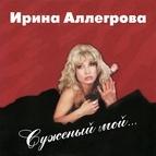 Ирина Аллегрова альбом Суженый мой...