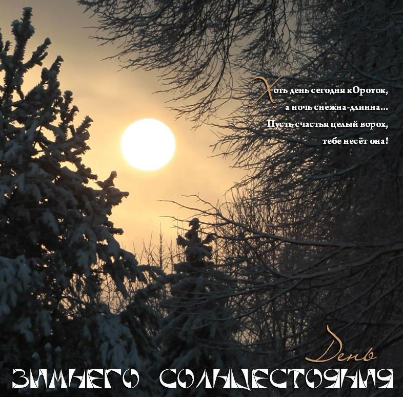 Поздравления, картинки с Днем зимнего солнцестояния 2019: открытки и стихи с Днем зимнего Солнцеворота 2018