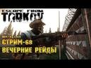 Запись стрима 68 Escape from Tarkov Вечерние рейды с вебкой