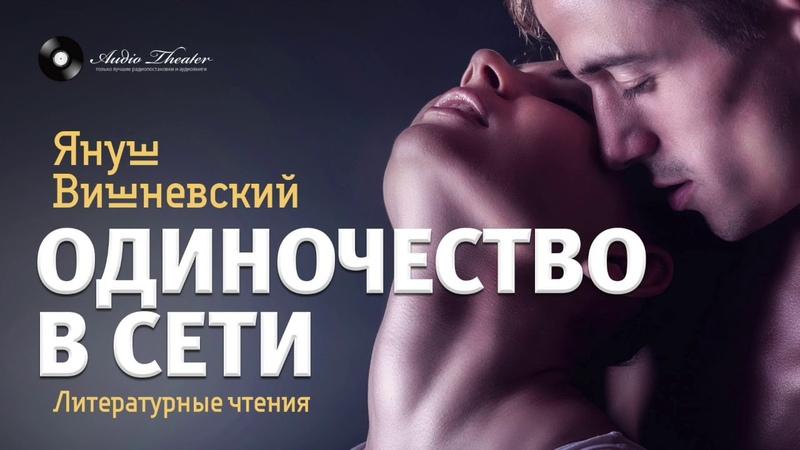 Одиночество в сети. Вишневский Януш Леон. Самая пронзительная аудиокнига о любви