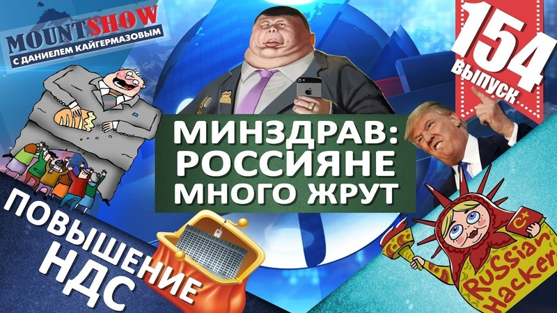 Хакеры взяли Вашингтон Минздрав Россияне много жрут Может из за этого повысили НДС MS 154