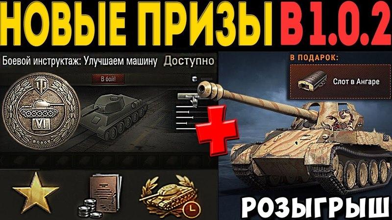НОВАЯ ХАЛЯВА ОТ WG В ПАТЧЕ 1.0.2!! И ПРЕМ SKORPION G НА ШАРУ В World of Tanks!!
