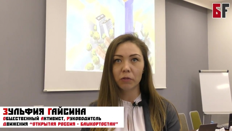 В Уфе обсудили проблемы захвата придомовых территорий и нарушения прав собственн
