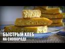 Быстрый хлеб на сковороде — видео рецепт