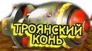 ТРОЯНСКИЙ КОНЬ В БОМБЕ   Garry's mod (Gmod) - FalloutRP  