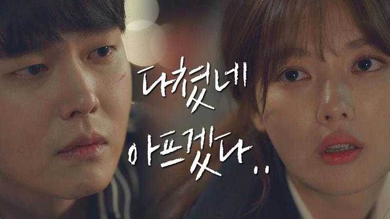 윤균상(Yun Kyun Sang)에게 훅 들어온 김유정(Kim You-jung)의 위로 다쳤네, 그쪽도.. 일단 뜨겁4