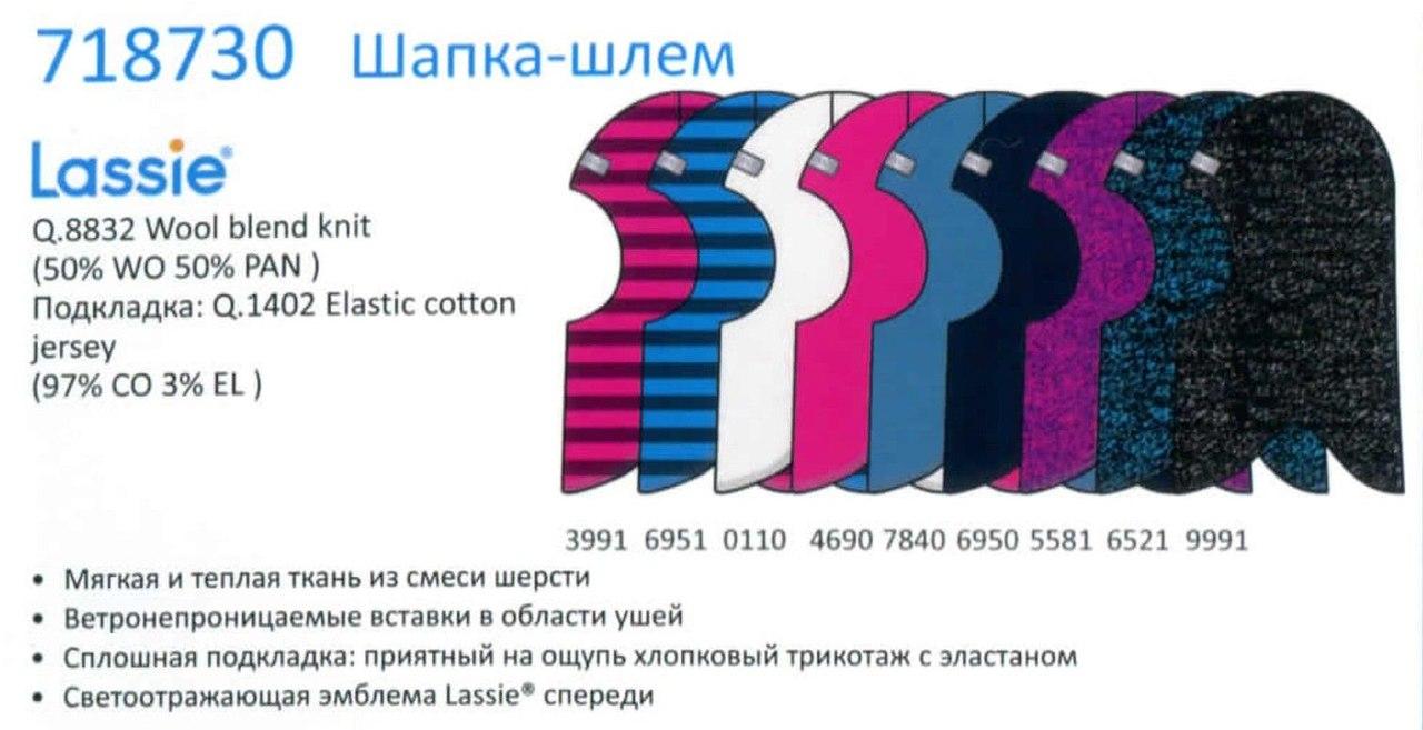 Шапка-шлем 718730-6951