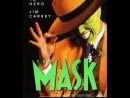 Маска / The Mask, 1994 Гаврилов,720