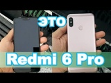 Xiaomi Redmi 6 Pro ПРЕДСТАВЯТ УЖЕ 25 ИЮНЯ!