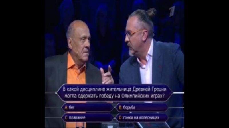 Юрий Грымов и Владимир Меньшов в игре Кто хочет стать миллионером 10.10.2015.