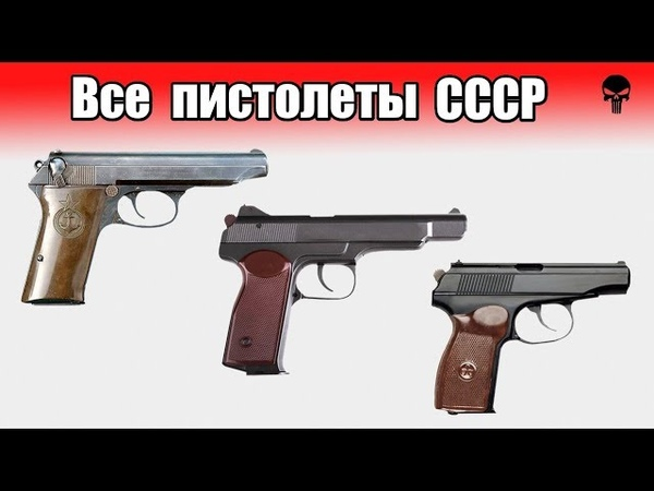Все пистолеты Советского Союза. С 1922 по 1991 год