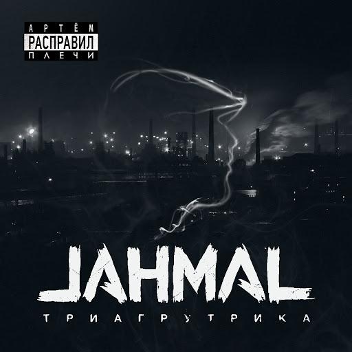 Jahmal TGK альбом Артём расправил плечи