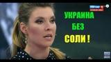 ЭТО НЕ ШУТКА! В Украине ИСЧЕЗЛИ продукты соль нет ВОДЫ! Военное положение