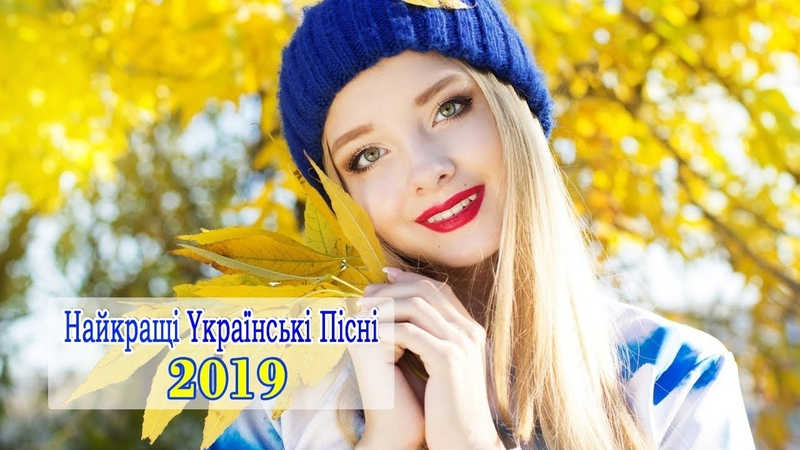 Українські пісні 2019 - Українська Музика | Народні Пісні 2019 - Сучасні Пісні 2019