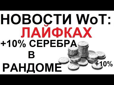 НОВОСТИ WoT ЛАЙФХАК 10 СЕРЕБРА В РАНДОМЕ АнтиКЛАНЫ V2.0
