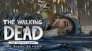 Все ненавидят Клементину | The Walking Dead: The Final Season | 5