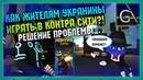 Как жителям Украины играть в Контра Сити ● Решение проблемы