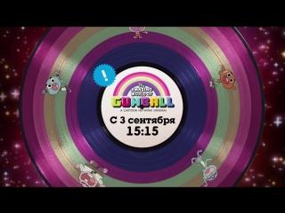 Удивительный мир Гамбола - По будням с 3 сентября в 15:15!