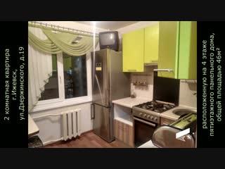 Двухкомнатная квартира г.Ижевск, ул.Дзержинского, д.19