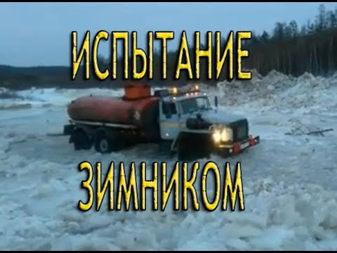 Испытание КамАЗов и Уралов на зимнике Водители высшего класса