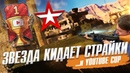 ЗВЕЗДА КИДАЕТ Страйки Youtube Cup и War Thunder