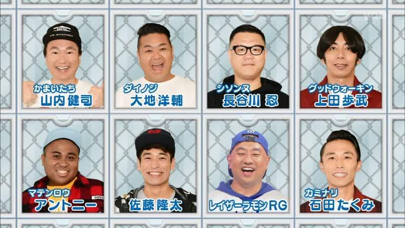 Ame ta-lk (2018.11.15) - Sneakers Geinin (スニーカー芸人)