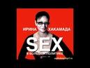 SEX в большой политике. Хакамада Ирина. Аудиокнига Marinka Channel