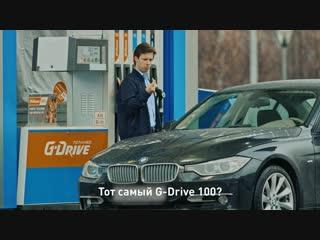 G-drive. голос твоего автомобиля