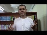 Отзыв об Углубленном курсе по Аюрведе Яковлев Александр